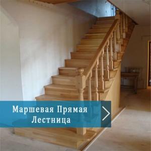 Маршевая Прямая Лестница